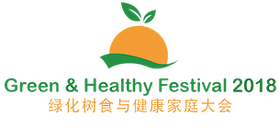 Green and Healthy Festival 2018