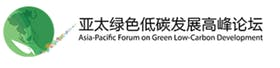 The Asia-Pacific Forum on Low-Carbon Development