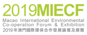 Macao International Environmental Co-operation Forum & Exhibition (MIECF)