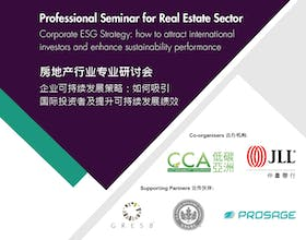 Corporate ESG Strategy: How to attract international investors and enhance sustainability performance (Shenzen)