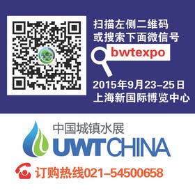 BWT&UWT China 2015 Expo