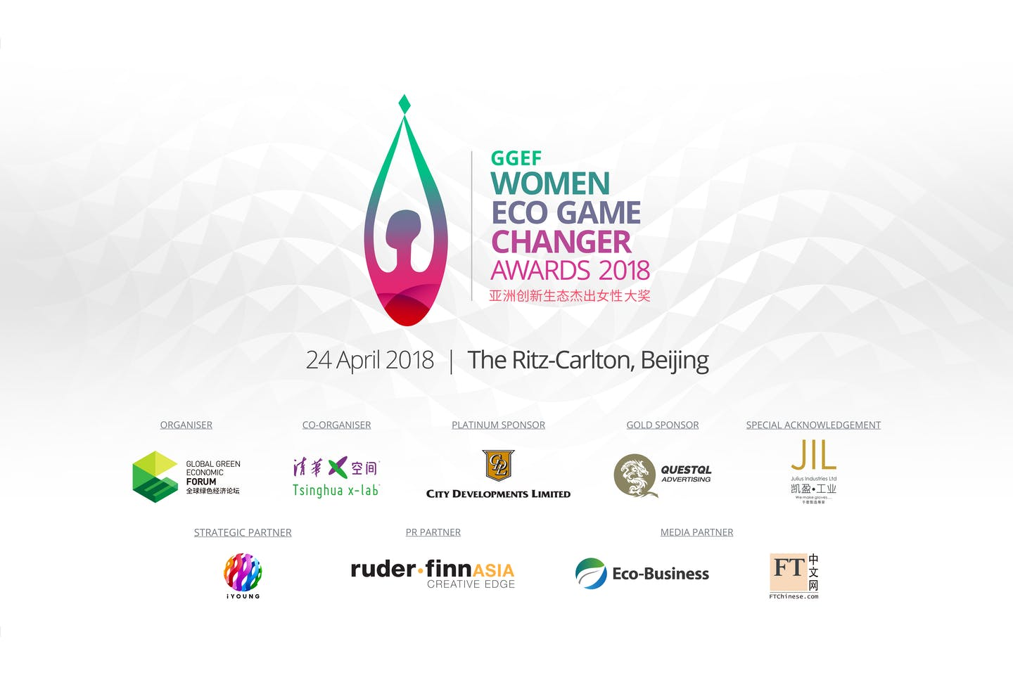 GGEF Women Eco Game Changer Awards announce winners for 2018 in Beijing