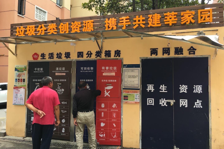 shanghai waste sorting