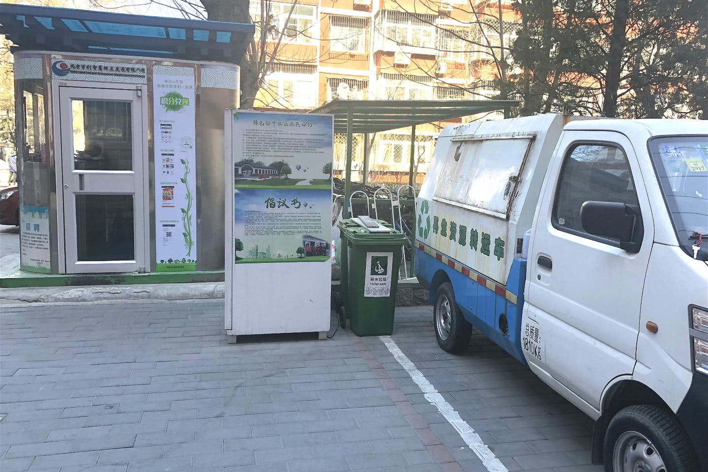 food waste collection station in Beijing