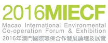 Macao International Environmental Co-operation Forum & Exhibition